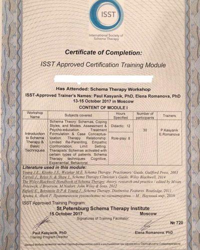 Сертификат Международного Общества Схематерапии (ISST)