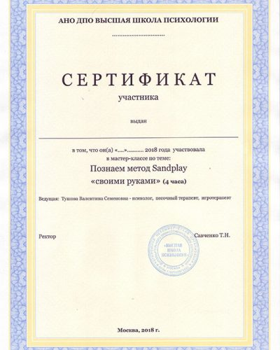Сертификат: «Познаем метод Sandplay «своими руками»
