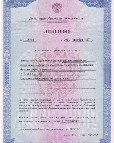 Лицензии организации АНО ДПО ВШП