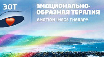 Метод эмоционально-образной терапии (ЭОТ)