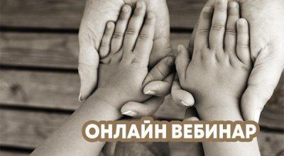 Программа «Введение в детскую и подростковую аналитическую психотерапию». Вебинар