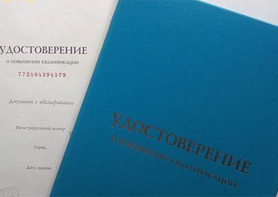 Удостоверение (проф.переподготовка по психологии) (220ч)
