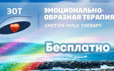 Мастер-класс «Знакомство с Эмоционально-образной терапией»