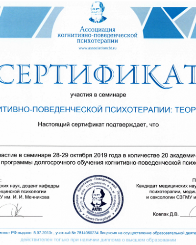Удостоверение (ID: 5382)