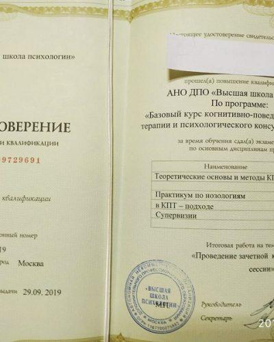 Удостоверение (ID: 3749)