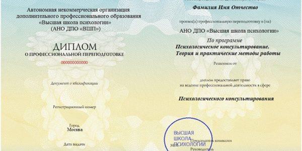 Диплом (Психологическое консультирование. Теория и практические методы работы (Беларусь))