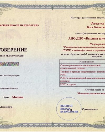Удостоверение (ID: 3964)