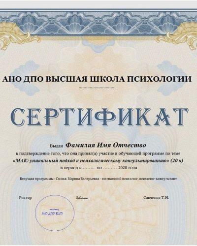 Сертификат об обучении (МАК)