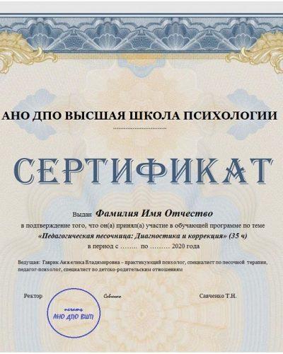 Сертификат об обучении (ВШП, 35ч.)