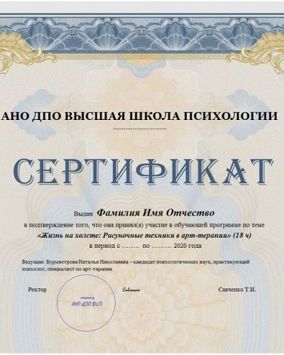 Сертификат об обучении (ВШП, 18ч.)
