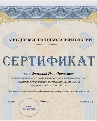 Сертификат об обучении (Женская идентичность и современный мир)