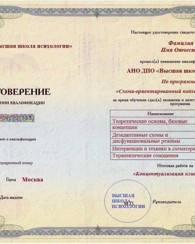 Удостоверение (ID: 5110)