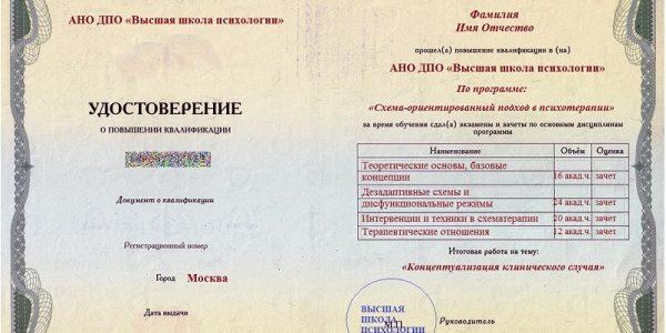 Удостоверение (Схема-терапия (сертификационный курс по стандартам ISST – Международного Общества Схематерапии))