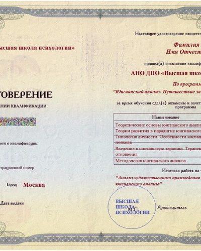 Удостоверение (ID: 6994)