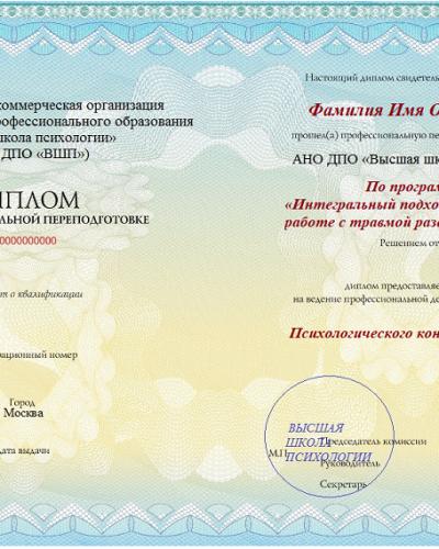 Диплом (ID: 7466)