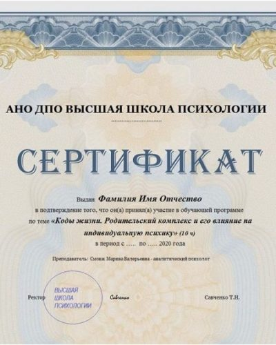Сертификат (Коды жизни)