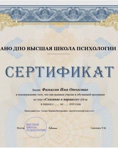 Сертификат (Сказание о нарциссе)