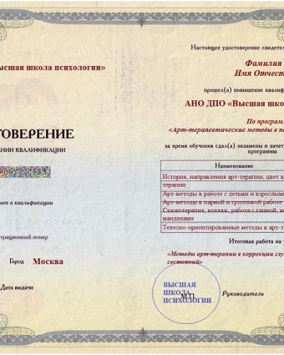 Удостоверение (психологическое/педагогическое)