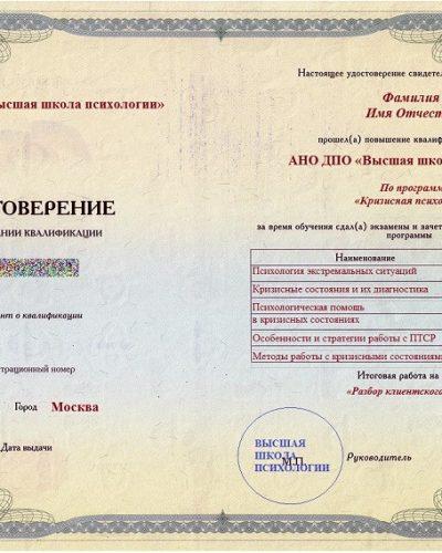 Удостоверение (ID: 1725)