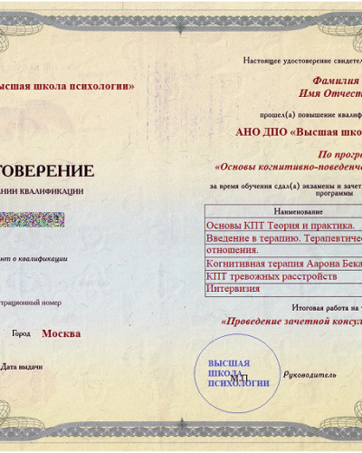 Удостоверение (ID: 6792)
