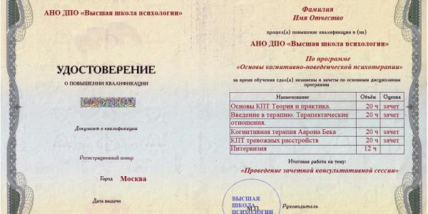 Удостоверение (Основы когнитивно-поведенческой психотерапии)