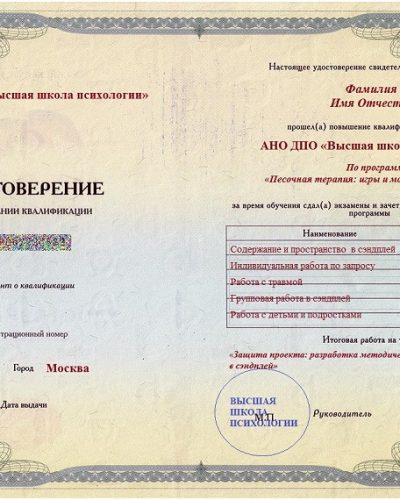 Удостоверение (ID: 412)