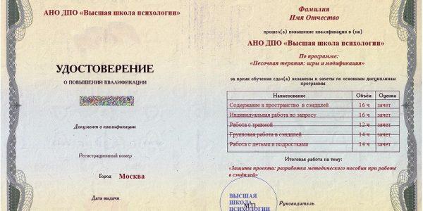 Удостоверение (Песочная терапия: игры и модификации)