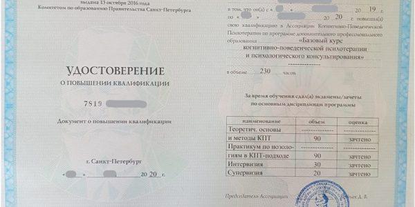 Удостоверение (Когнитивно-поведенческая психотерапия. Практико-теоретический Базовый курс (Basic))