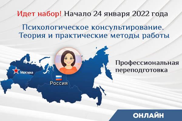 Психологическое консультирование. Теория и практические методы работы (24 января 2022)