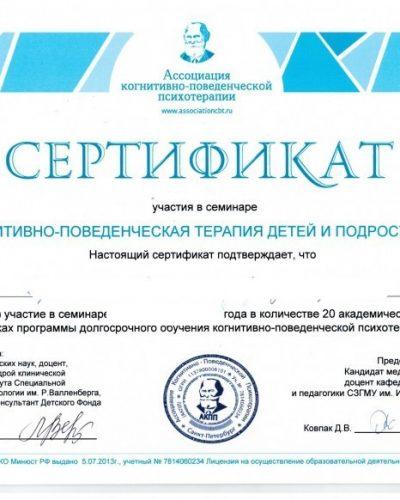 Сертификат (ID: 8192)