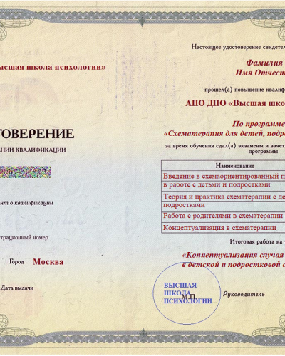 Удостоверение (ID: 4754)