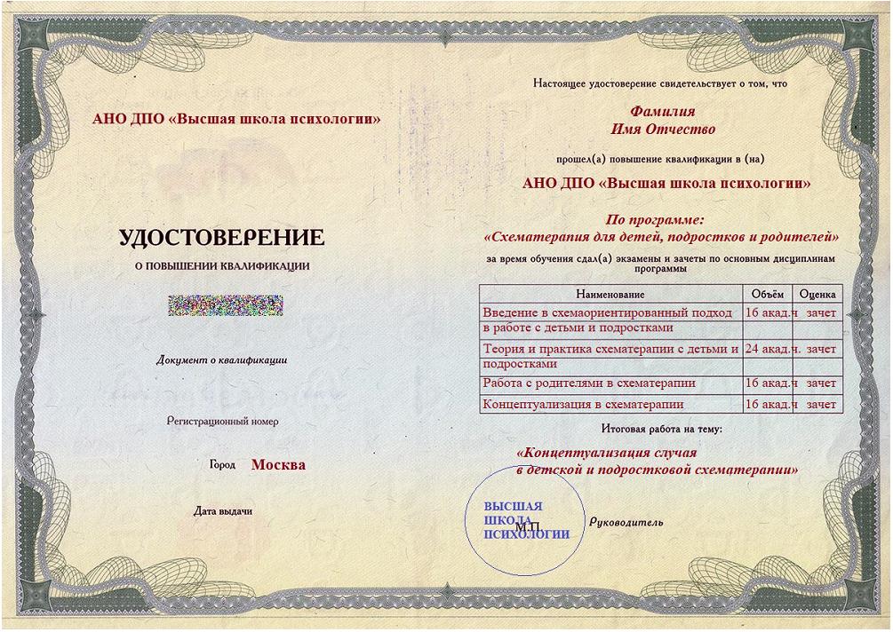 Удостоверение (Схематерапия для детей и подростков (сертификационный курс по стандартам ISST – международного общества схематерапии))